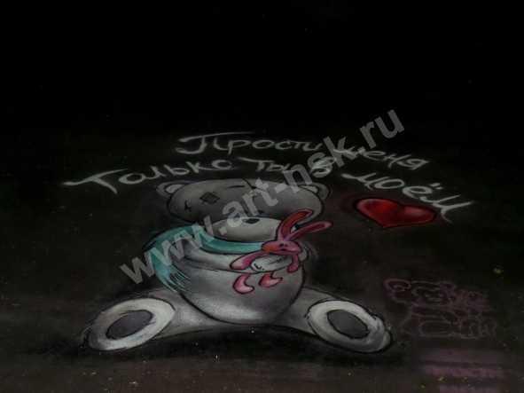 Яркий способ заявить о своих чувствах — граффити рисунок на асфальте