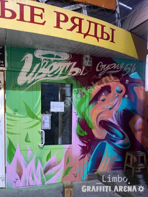 Оформление входной группы в цветочный салон в самом центре Новосибирска