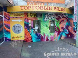Круто расписали вход в GRAFFITI ARENA