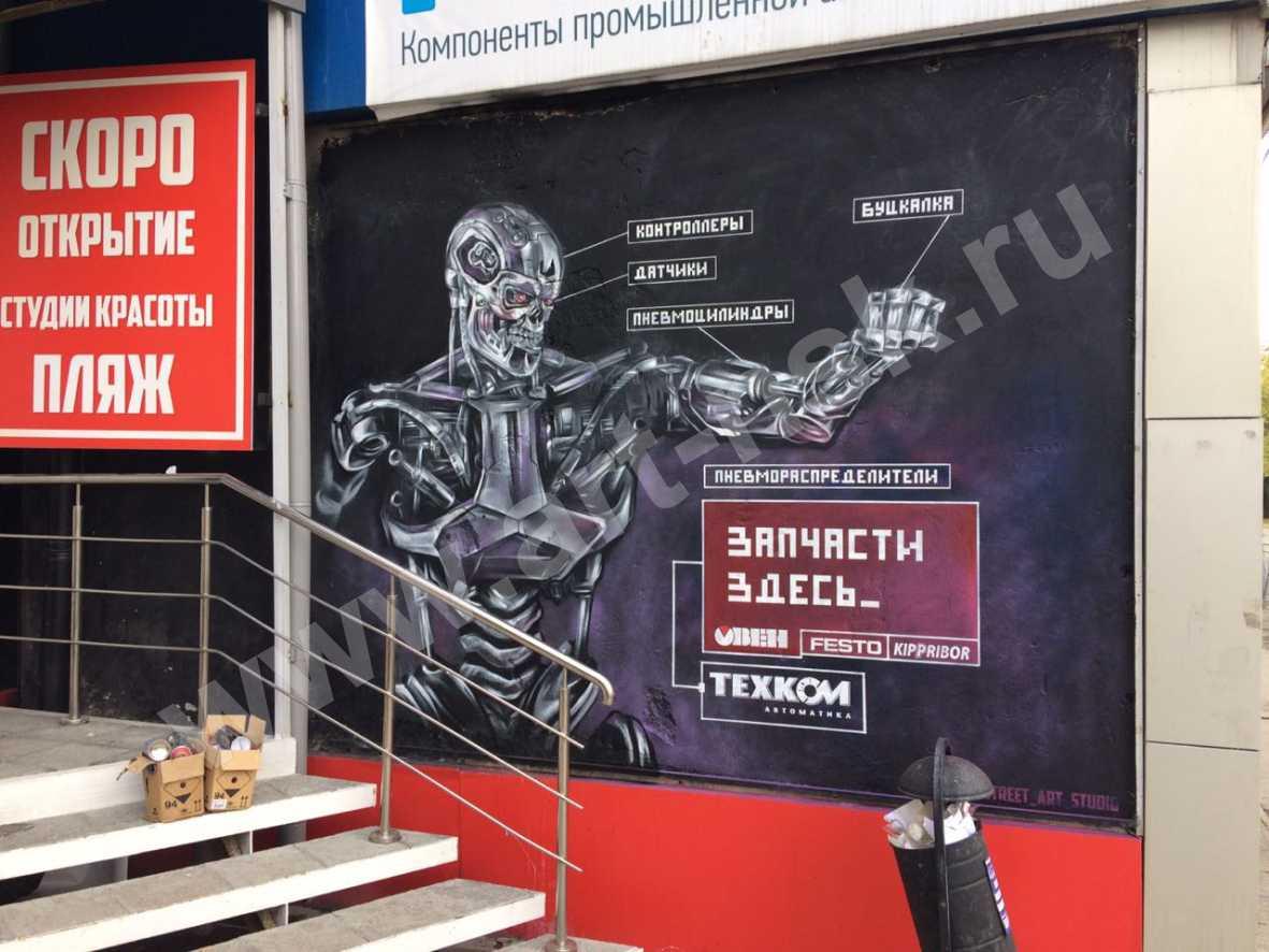 Роспись стены, брендирование входной группы в фирменном стиле для компании «ТЕХКОМавтоматика»